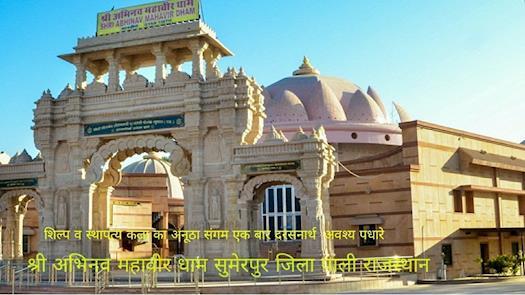 Shri Abhinav Mahavir Art Gallery in Rajasthan