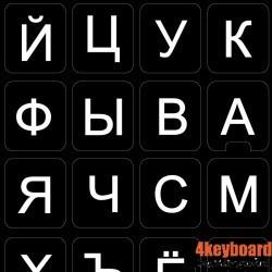 New Russian Keyboard Sticker