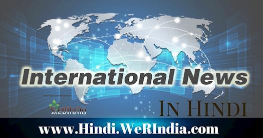 World News in Hindi, ?????? ??????, International News on Werindia