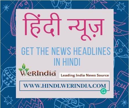 News headlines in Hindi, ????? ?????? @ WeRIndia